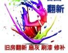 广州二手房装修维修,旧墙粉刷刷新 油漆刷涂料,局部快修