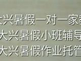 大兴黄村小学数学暑假补习班怎么收费/大兴黄村补习班