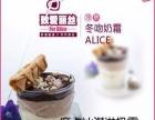 奶茶冰淇淋招商中-沈阳致爱丽丝