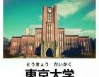 新乡学日语请到天润日语学校 日本留学零费用