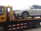 汕尾24小时汽车道路救援维修补胎搭电送油拖车