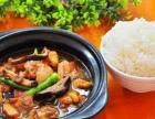 天津黄焖鸡米饭加盟