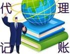 专业代理中山公司注册 报税 做账