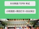 湘潭专业教授韩语,韩语口语,韩语TOPIK考级,韩国留学