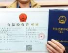 沈阳个体 餐饮 电商工商注册 食品许可证代办-金鑫