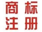 湘西商标注册 吉首商标注册 工商代办 湘西商标网