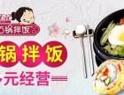 美石记石锅拌饭加盟店 美石记石锅拌饭加盟费多少钱/电话