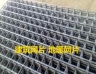 供应建筑网片 钢筋网片 电焊网片 钢板网护栏 护栏网