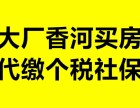 专业代缴廊坊大厂燕郊社保个税,香河霸州个税,代发工资