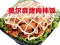 沈阳奥尔良烤肉拌饭加盟 奥尔良桶饭加盟
