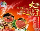 重庆绝味香火锅自助、肥羊煲汤技术配料传授