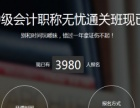 徐州恒企会计培训 全国连锁专业会计实操做账报税