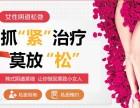 郑州市妇产科医院做阴道紧缩手术好的妇科医院是哪个美中商都
