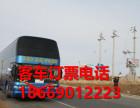 漳州客车到宿州大巴车时刻表 到宿州客车线路
