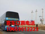 从盘县到广州客车线路/客车大巴线路公告18669012223