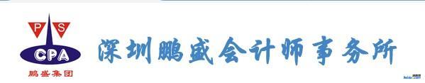 横岗会计师事务所荷坳 大康社区永湖 大运 审计税审专审高审