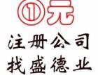 大良-容桂-杏坛-乐从专业代办工商登记公司注册