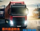 惠州到沈阳物流公司/特快专线/整车零担/天天发车-盛通货运