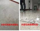 柳州融安水磨石地面如何翻新抛光 鹿寨水磨石地面起灰处理