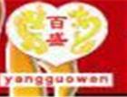 杨国文麻辣小吃加盟