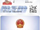 天津电工证焊工证怎么报名