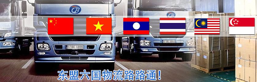佛山市南海物流越南国际专线 国际物流货物代理