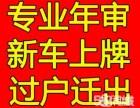 广州周边帮忙跑腿汽车年审