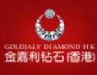 金嘉利珠宝加盟 500余家盈利店铺 模式直接复制-全球加盟网