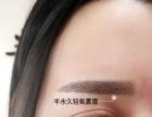 韩式半永久、脱毛、MTS微针、驻颜粉底、孕睫术