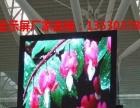 东莞LED广告招牌上门安装调试维修价格