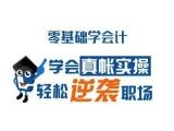 北京零基礎會計實操培訓班,會計職稱培訓,CPA注冊會計師培訓
