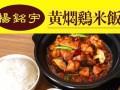 上海黄焖鸡米饭加盟-上海杨铭宇黄焖鸡米饭加盟
