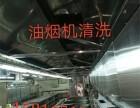 广州大型油烟机清洗公司专业清洗油烟机净化器油烟管道