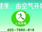 江苏人元空气净化-空气净化/污染检测/甲醛测治