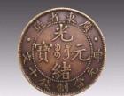 古钱币光绪元宝拍卖交易藏品火热征集
