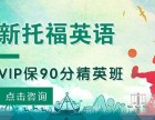 上海托福教育培训 给您清晰的留学美国规划