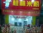 老桂林米粉加盟 培训 快速开店 店店火爆