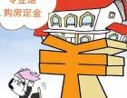 深圳 买房交了定金 不想买了 怎么办