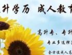 青岛科技大学 2017威海正规报名函授站 专科 专升本高起本