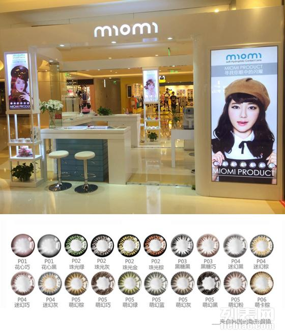 MIOMI打造未来中国最大的彩色隐形眼镜专卖店