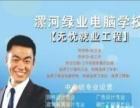 2016漯河绿业电脑办公晚班开课