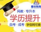 宁波学历提升 国家认可学历教育 考大专 升本科 MBA