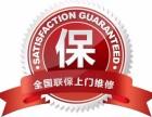 欢迎进入-义乌美大集成灶各点 售后服务网站 咨询电话