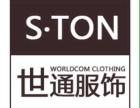 国内一二线品牌服装尾货专卖