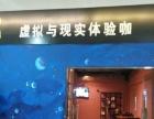 (个人) 春晖路国瑞购物中心盈利VR体验馆转让!!