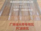 西安pc波浪瓦厂家直销 全国发货 定尺生产