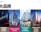 全球连锁酒店集团求租云贵川藏及重庆一到六线城市酒店项目