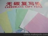 70克无碳纸,80克无碳纸