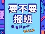 2020年杭州考研面试课程哪家机构好