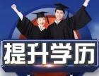 实力公司,证书考核,学历提升!可合作!